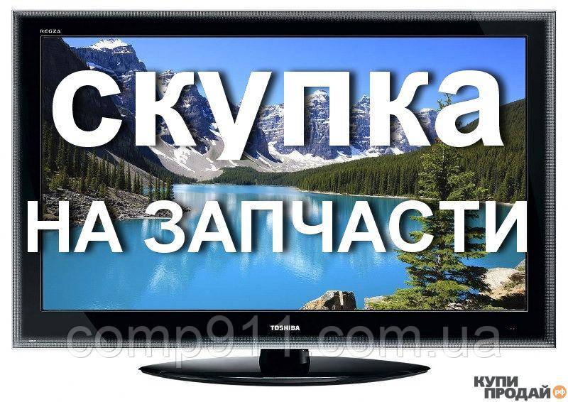 ПРОДАТЬ ТЕЛЕВИЗОР БУ в Киеве