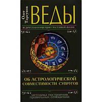 Веды. Об астрологической совместимости супругов. Олег Торсунов.