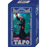 Магические карты Таро (набор из 78 карт с инструкцией).