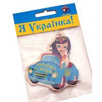 "Ароматизатор в машину ""Українка за кермом"""