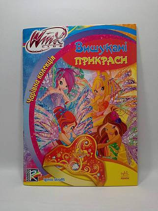 Ранок WINX Чарівна колекція Вишукані прикраси, фото 2