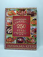 Українска кухня 250 улюблених страв (Червона)