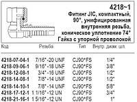 Фитинг JIC, 4218-1