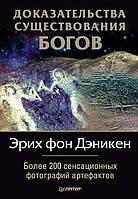 Доказательства существования богов. Более 200 сенсационных фотографий артефактов. фон Дэникен Э.