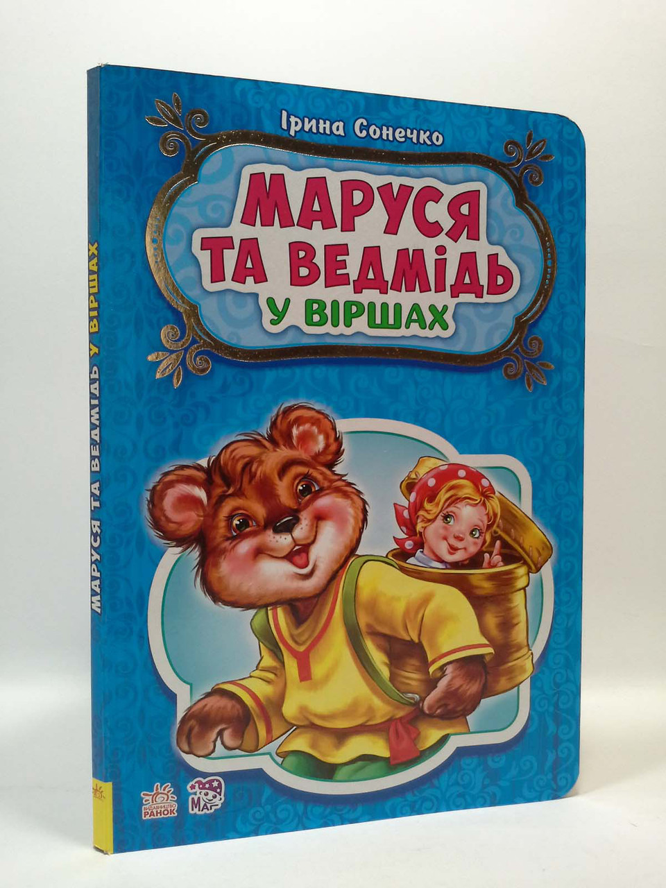 Ранок Картон Казка у віршах Маруся та ведмідь