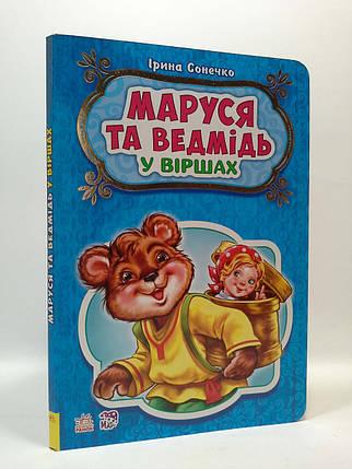 Ранок Картон Казка у віршах Маруся та ведмідь, фото 2