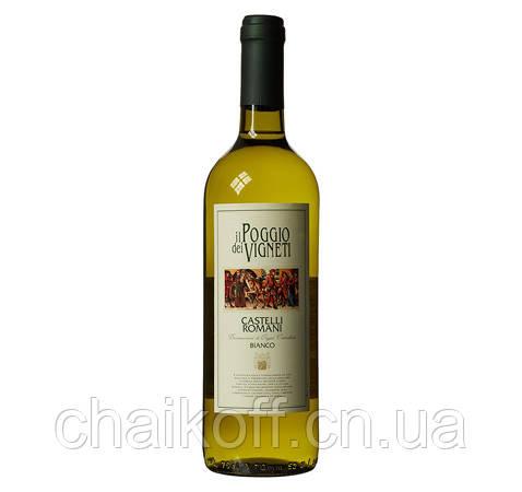 Вино il Poggio dei Vigneti Castelli Romani 1.5 л ( белое сухое)