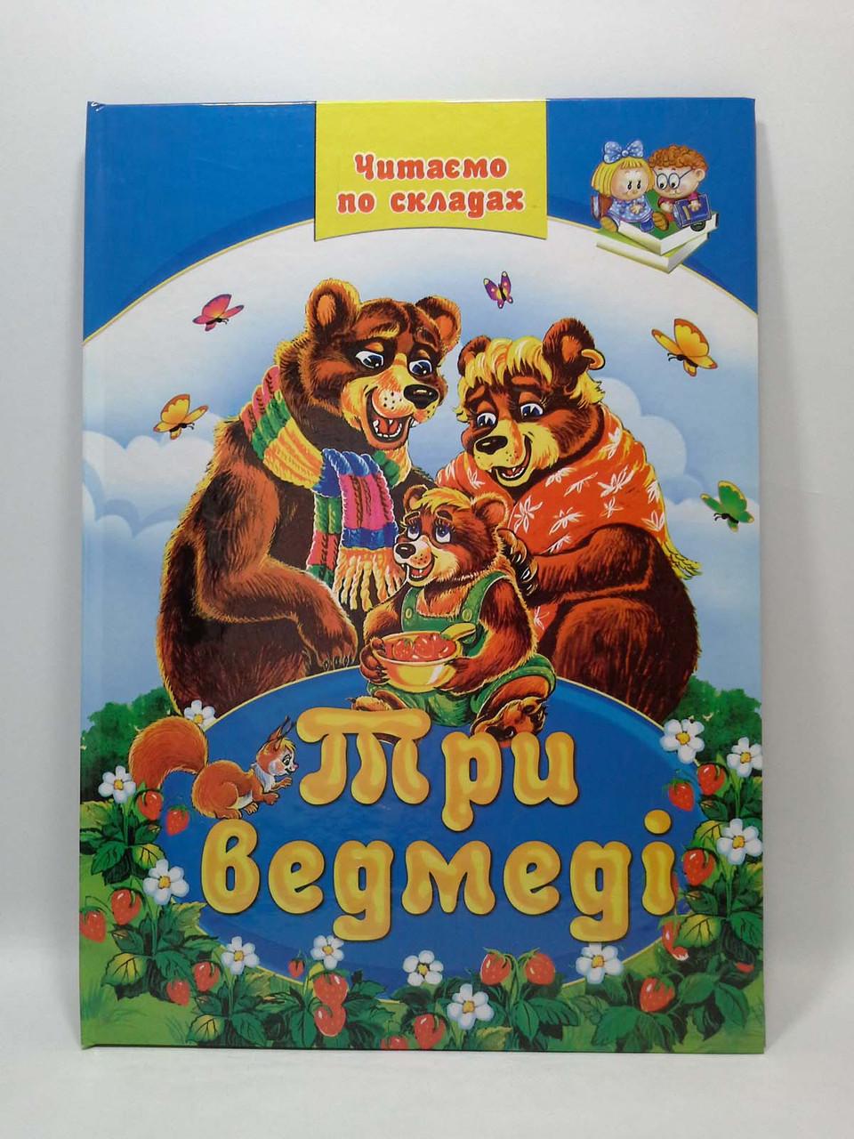 Септіма Читаємо по складах Три ведмеді (А4)