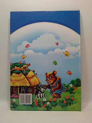 Септіма Читаємо по складах Три ведмеді (А4), фото 2