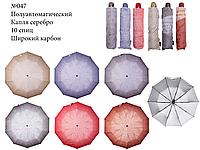 Женский зонт Капелька