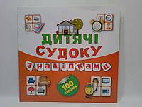 Торсінг Дитячі кросворди з наліпками Судоку Будинок (100 наліпок)