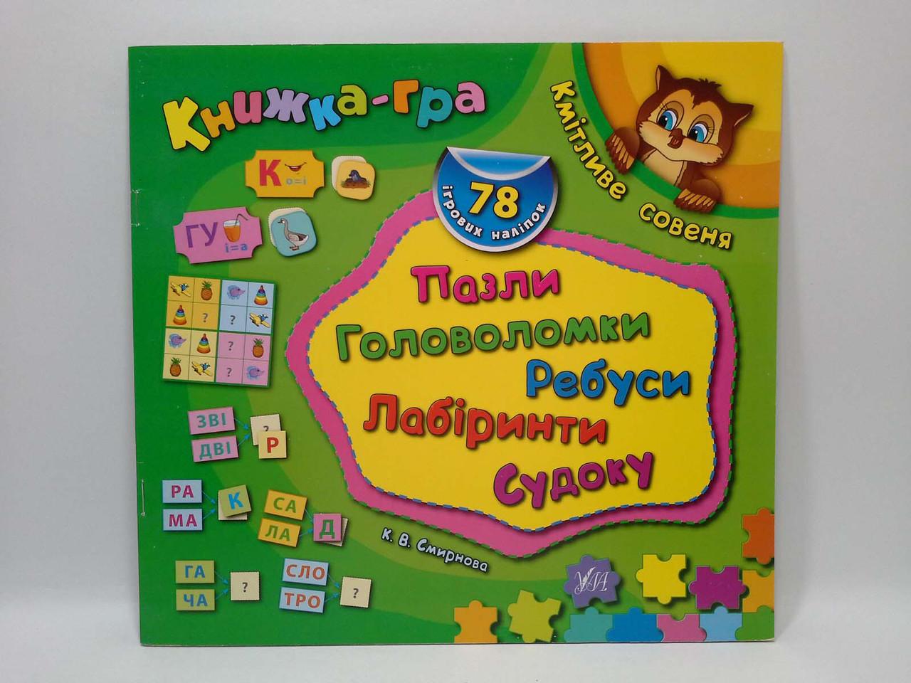 УЛА Книжка гра Кмітливе совеня Пазли головоломки ребуси лабіринти
