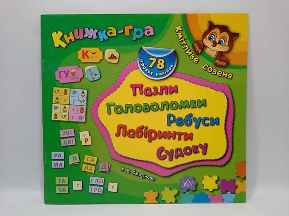 УЛА Книжка гра Кмітливе совеня Пазли головоломки ребуси лабіринти, фото 2