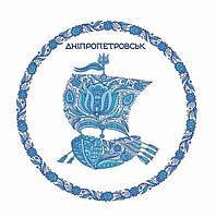 Р. Дніпро (Дніпропетровськ) і область