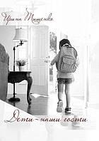 Дети - наши гости. Ирина Тищенко