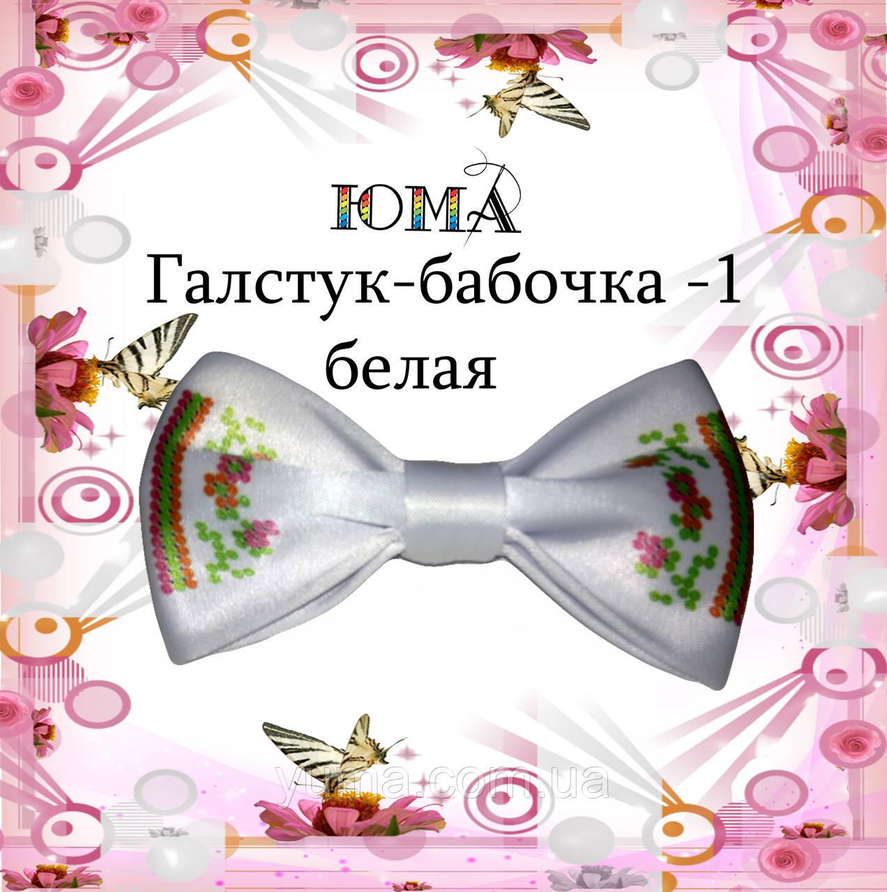 Галстук -бабочка для вышивки белая 1
