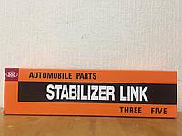 Стойка заднего стабилизатора Toyota Camry V40 2006-->2011 555 (Япония) SL-T455-M