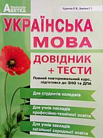 ЗНО українська мова, довідник + тести.
