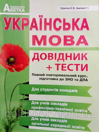 Українська мова ЗНО і ДПА довідник з тестами