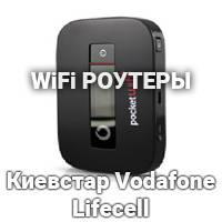 3G/4G роутеры Киевстар,Vodafone,Lifecell