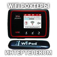 WI-FI роутеры Интертелеком