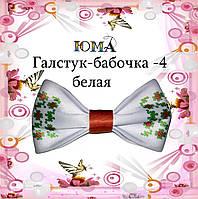 Галстук бабочка для вышивки белая с красной петлей