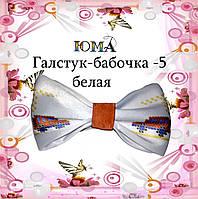 Галстук-бабочка для вышивки белая с красной петлей
