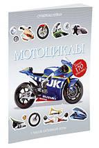 Махаон Супернаклейки (рус) Мотоциклы, фото 3