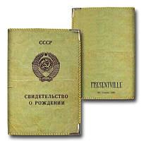 Обложка на паспорт Свидетельство о рождении СССР