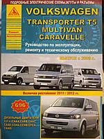 Книга Volkswagen T5 дизель с 2009 Инструкция по эксплуатации, ремонту