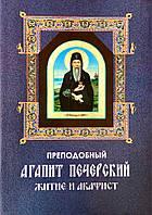 Преподобный Агапит Печерский. Житие. Акафист., фото 1