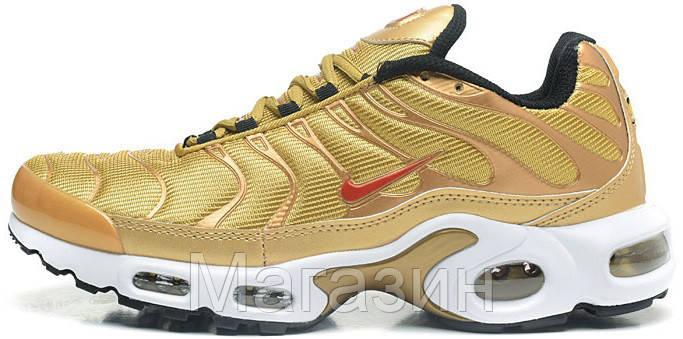 best cheap f5dff a146d Мужские кроссовки Nike Air Max TN Plus Gold Найк Аир Макс ТН золотистые