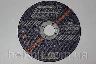 Круг відрізний  по металу 125х1,6х22 mm Тітан Абразив