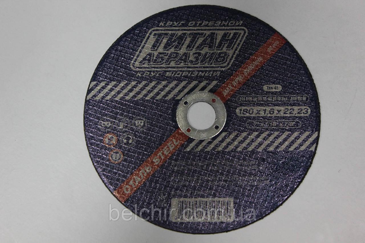 Круг відрізний  по металу 180х1,6х22,23 mm Тітан Абразив