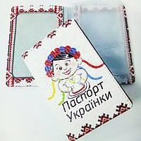 Кожаная обложка для автодокументов, ID-карты Украинка