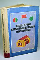 """Книга """"Методика обучения изобразительной деятельности и конструированию"""""""