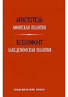Аристотель Афинская полития. Ксенофонт Лакедемонская полития