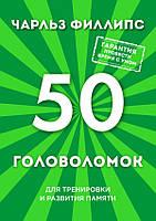 Эксмо ПсМозгШт Филлипс 50 головоломок для тренировки и развития памяти