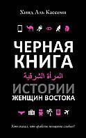 АСТ Черная книга Истории женщин востока Кассеми