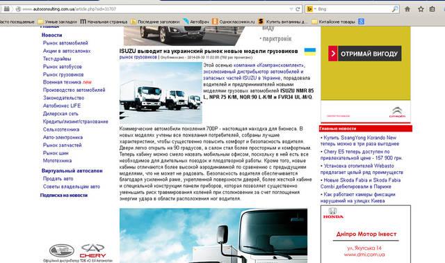 """PR-статья """"ISUZU выводит на украинский рынок новые модели грузовиков"""" 26"""