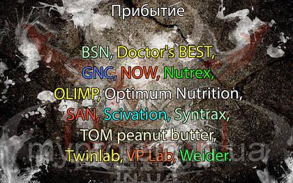 Поступление: BSN, Doctor's BEST, GNC, NOW, Nutrex, OLIMP, Optimum Nutrition, SAN, Scivation, Syntrax, TOM peanut butter, Twinlab, VP Lab, Weider.