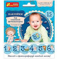 Наклейки для семейной фотосессии, Мальчики (Гапчинская), 5945, 13166006Р