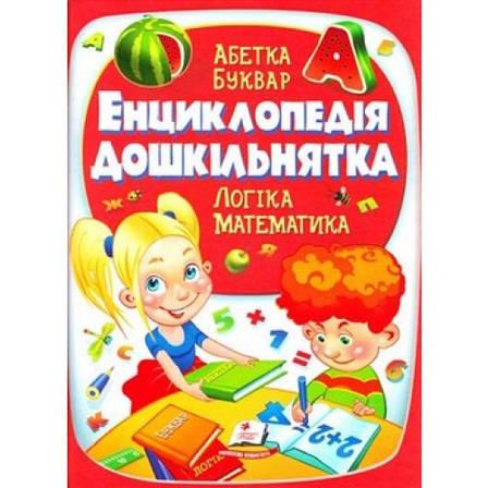 Енциклопедія дошкільнятка  , фото 2
