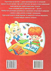 Енциклопедія дошкільнятка  , фото 3