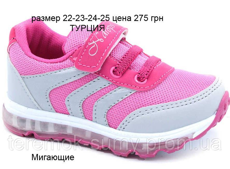 0b3fb61c Детские кроссовки для девочки мигающие размер 22-23-24-25 ТУРЦИЯ , цена 275  грн., купить в Сумах — Prom.ua (ID#673324899)