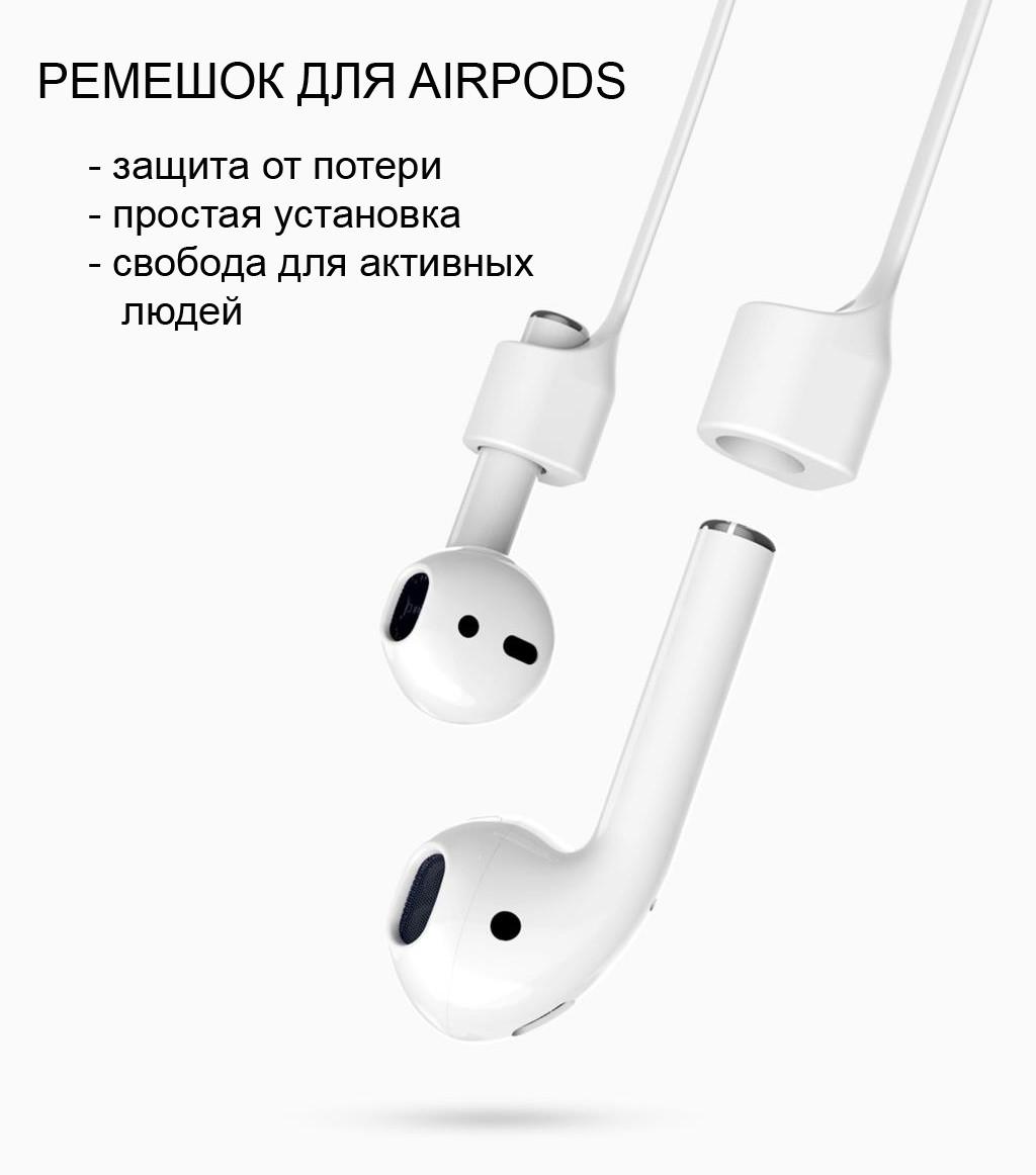 Магнітний ремінець тримач Baseus для Apple AirPods - White Grey - фото 3