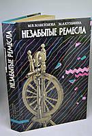 """Книга """"Незабытые ремесла"""""""
