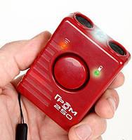 Ультразвуковой отпугиватель собак ГРОМ-250 (20метров)