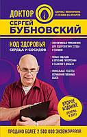 Код здоровья сердца и сосудов (2-е издание) Сергей Бубновский. Эксмо