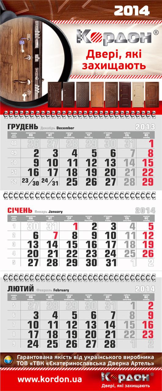 Дизайн календаря квартального
